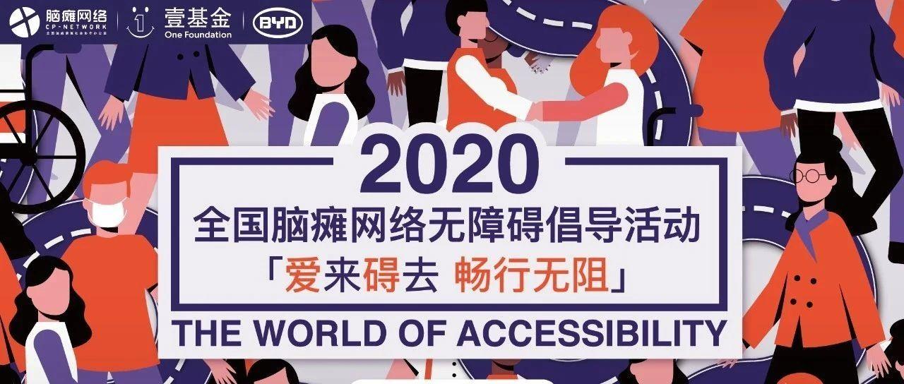 爱来碍去 畅行无阻|第二届全国脑瘫网络无障碍倡导活动在深圳启动